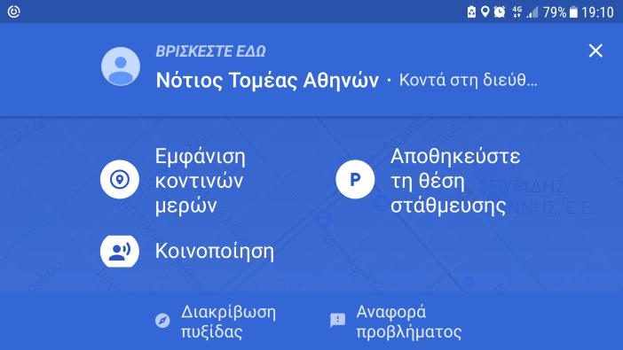 βρες-που-εχεις-παρκαρει-με-google-maps